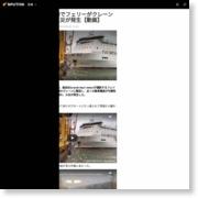 バルセロナ港でフェリーがクレーンに衝突して火災が発生【動画】 – Sputnik 日本
