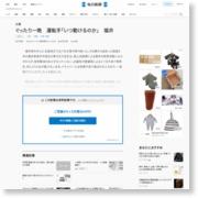 ぐったり一晩 運転手「いつ動けるのか」 福井 – 毎日新聞