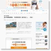 県が再調査開始 汚泥発見受け、掘り起こし /香川 – 毎日新聞