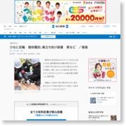 ひなに足輪 個体識別、巣立ち向け装着 県など /徳島 – 毎日新聞