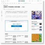 自衛隊の不明者捜索に知事が謝意 /大分 – 毎日新聞