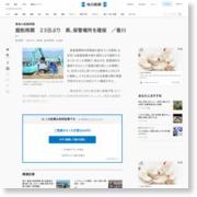 掘削再開 23日ぶり 県、保管場所を確保 /香川 – 毎日新聞