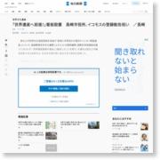 「世界遺産へ前進!」看板設置 長崎市役所、イコモスの登録勧告祝い /長崎 – 毎日新聞