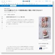 大人でも憧れるパトカーや消防車は個人で購入・所有できるのか? – 毎日新聞