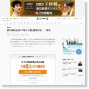 都の補助金使い「梅の公園」整備方針 /東京 – 毎日新聞