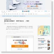 最先端の技術紹介 有明で始まる /東京 – 毎日新聞