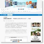 九州北部豪雨:作業系支援を終了 今月末で、ひちくボランティア /大分 … – 毎日新聞