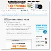 女児死亡の塀倒壊周辺で現場検証 大阪府警 – 毎日新聞