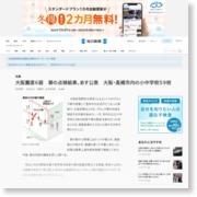 大阪震度6弱 塀の点検結果、あす公表 大阪・高槻市内の小中学校59校 – 毎日新聞