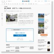 堀に車転落 女性「ブレーキ踏んだかわからず」 – 毎日新聞