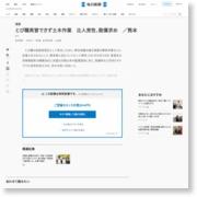 とび職実習できず土木作業 比人男性、賠償求め /熊本 – 毎日新聞