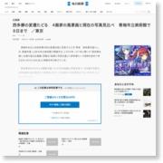 西多摩の変遷たどる 4画家の風景画と現在の写真見比べ 青梅市立美術館で8日まで /東京 – 毎日新聞