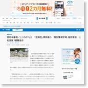 西日本豪雨/上(その2止) 「危険性」周知遅れ 特別警戒区域、指定直前 土石流後?避難指示 – 毎日新聞