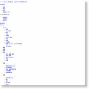 広島・被爆者の遺骨捜し(その1) 遺族の元に戻したい – 毎日新聞