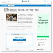 孤立集落、命綱の山道 巨岩急斜面…炎天下で往復 東広島 – 毎日新聞