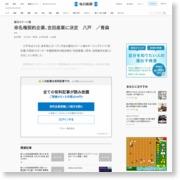 命名権契約企業、吉田産業に決定 八戸 /青森 – 毎日新聞