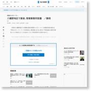 八幡野地区で業者、現場事務所設置 /静岡 – 毎日新聞
