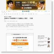 京都市の「地域景観づくり協議会」に認定 /京都 – 毎日新聞