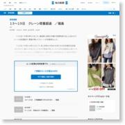 13~19日 クレーン荷重超過 /福島 – 毎日新聞