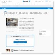西日本豪雨1カ月/下 広島の被災地で 被害が広範囲に点在 /兵庫 – 毎日新聞