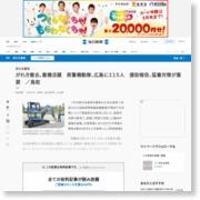 がれき撤去、重機活躍 県警機動隊、広島に215人 援助報告、猛暑対策が重要 /鳥取 – 毎日新聞