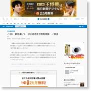 /28 新林業/1 木と向き合う特殊伐採 /奈良 – 毎日新聞