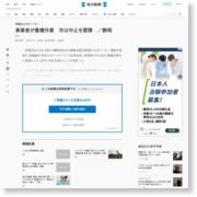事業者が重機作業 市は中止を要請 /静岡 – 毎日新聞