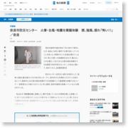 奈良市防災センター 火事・台風・地震を模擬体験 煙、強風、揺れ「怖い!!」 /奈良 – 毎日新聞