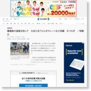 橋補修の過程を知って 大谷小生70人がクレーンなど体験 かつらぎ /和歌山 – 毎日新聞