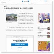 大島大橋の通行規制解除 給水も12月初め再開 – 毎日新聞