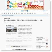 忍者市駅の看板設置 伊賀市、「宣言」3年目の2月に除幕式 /三重 – 毎日新聞