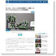ガンダム:ジオニック社がMS講習キット開発 ロボティクスやプログラミングの学習教材 – MANTANWEB(まんたんウェブ)