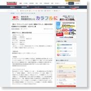 【買い】ヤマシンフィルタ(6240)建機のアキレス、顧客の好調が刺激  あすなろ投資顧問 大石やすし   – minkabu PRESS