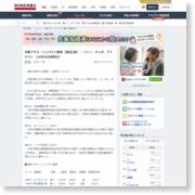 決算プラス・インパクト銘柄 【東証1部】 … ソニー、ホンダ、アドテスト (10月30日発表分) – minkabu PRESS