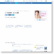 スノボ成田緑夢 金メダル獲得 – BIGLOBEニュース