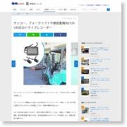 サンコー、フォークリフトや建設重機向け24V対応のドライブレコーダー – 価格.com