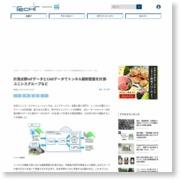 日本ユニシスなど、計測点群IoTデータとCADデータでトンネル掘削壁面を … – マイナビニュース