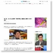 坂上忍、あさま山荘事件「鉄球作戦」操縦者に直撃 VTR見て涙も – マイナビニュース