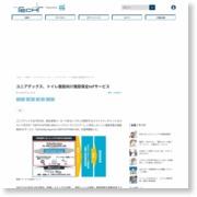 ユニアデックス、トイレ施設向け施設保全IoTサービス | マイナビニュース – マイナビニュース