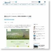 農業AI&IoTの「e-kakashi」の横浜に実証実験のハウス農園 – マイナビニュース