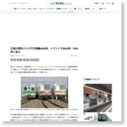 引退の東京メトロ千代田線6000系、イベントで5000系・7000系と並ぶ – マイナビニュース