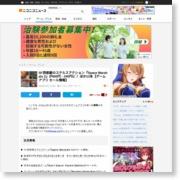 SF西部劇のステルスアクション『Space Marshals 2』が600円→240円に! ほか13本【ゲームアプリ セール情報】 – ニコニコニュース