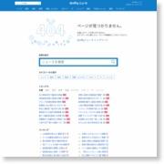東京・渋谷でハロウィーン本番=センター街でぼや騒ぎも – ニフティニュース