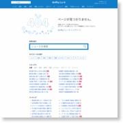 仙台住宅火災:6人死亡 出火は屋内から 原因特定急ぐ – ニフティニュース