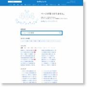川崎の県営住宅で火災、焼け跡から1人の遺体|ニフティニュース – ニフティニュース