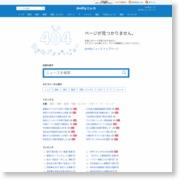 別居中の夫、放火容疑で逮捕 東京・府中で5棟焼く – ニフティニュース