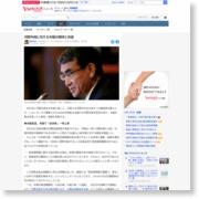 河野外相に対する中国の期待と失望 – Yahoo!ニュース 個人