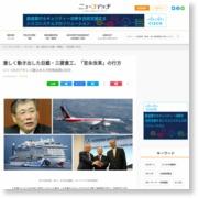 激しく動き出した巨艦・三菱重工、「宮永改革」の行方 – ニュースイッチ Newswitch