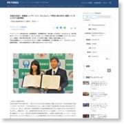 全国自治体初! 駐輪場シェアサービス「みんちゅう」が神奈川県大和市と連携して 2 月15 日から運用開始 – PR TIMES (プレスリリース)