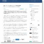 宅都ホールディングスと楽天LIFULL STAY、民泊事業で業務提携 – PR TIMES (プレスリリース)
